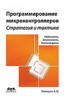 Программирование микроконтроллеров: Стратегия и тактика