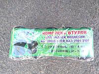 Сайленблоки реактивных штанг к-т ваз  2101-2107