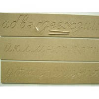 Тренажёр для письма буквы большие прописные УКР , 3 доски 16*75 см , 4 палочки