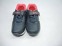 Кроссовки для девочки 31-36 р