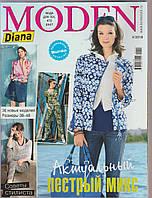 Журнал Diana Moden (Диана моден) 4/2016