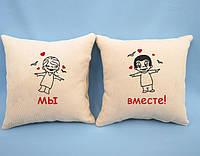 Подушки любимым «Мы вместе»