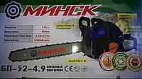 Бензопила Минск 52-4.9  (1 шина 1 цепь) доставка из Харькова