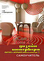 Герасимов Дизайн интерьера квартиры и загородного дома на компьютере в ArCon Home 2. Самоучитель + CD