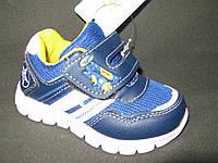 Кросовки  для мальчика ТОМ,М р23 Синие