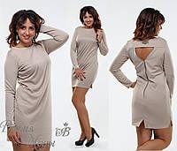 Платье бежевое с вырезом на спинке  р. 48, 50, 52, 54