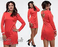 Платье с вырезом на спинке, коралловое.  р. 48, 50, 52, 54