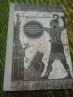 История Древнего мира в художественно-исторических образах О.Волобуев