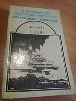 Сборник научно-фантастических рассказов У.Тенн и