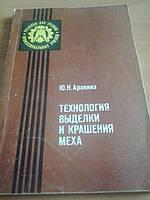 Технология выделки и крашения меха Ю.Аронина