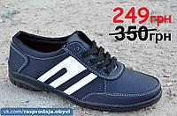 Кроссовки мокасины спортивные туфли мужские темно синие Львов