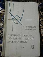 Лекции и задачи по элементарной математике В.Болтянский