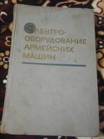 Электрооборудование армейских машин В.Можаев