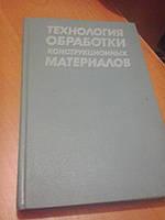 Технология обработки конструкционных материалов  П.Петруха