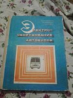 Электрооборудование автобусов Я.Каминский