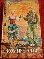 Компрессия С.Малицкий