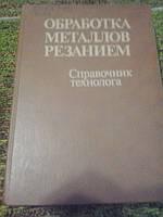 Обработка металлов резанием. Справочник технолога А.Панов
