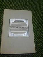 Психология Ф.Гоноболин