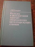 Наладка и эксплуатация электрооборудования металлорежущих станков А.Комаров