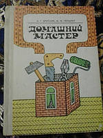 Домашний мастер А.Брусник