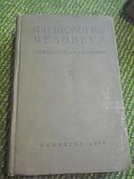 Физиология человека Часть 2 Е.Бабский 1938