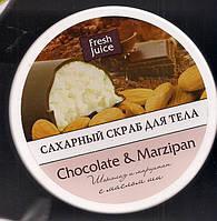 Сахарный скраб для тела ШОКОЛАД-МАРЦИПАН-МАСЛО ШИ