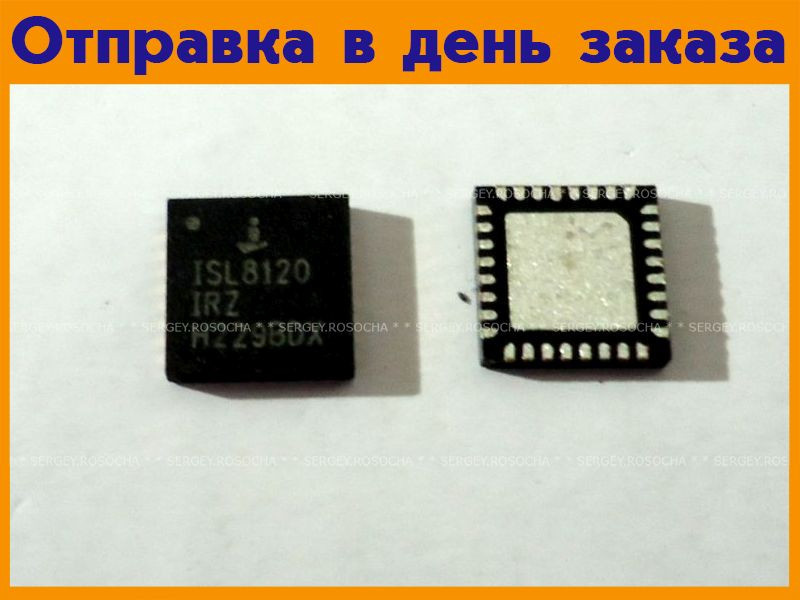 Микросхема ISL8120IRZ  #268