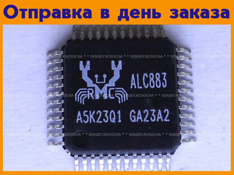 Микросхема ALC883 #238