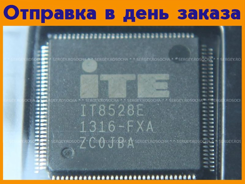 Микросхема IT8528E FXA  #1266