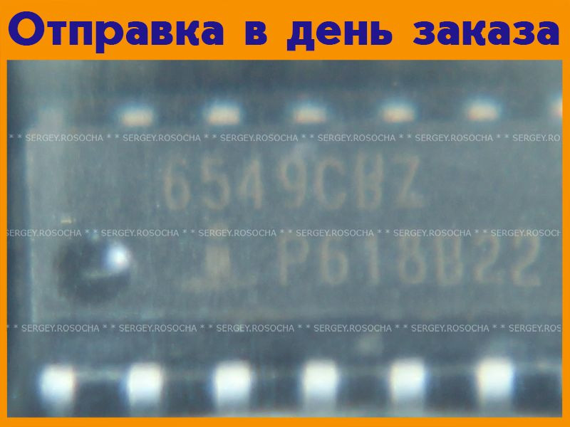 Микросхема ISL6549CBZ  #788