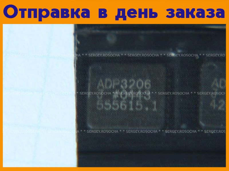 Микросхема ADP3206  #1105