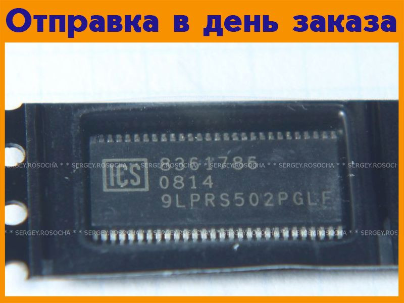 Микросхема 9LPRS502PGLF  #1199