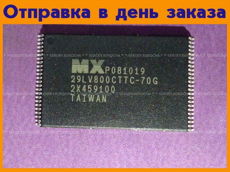 Микросхема MX29LV800CTTC  #481