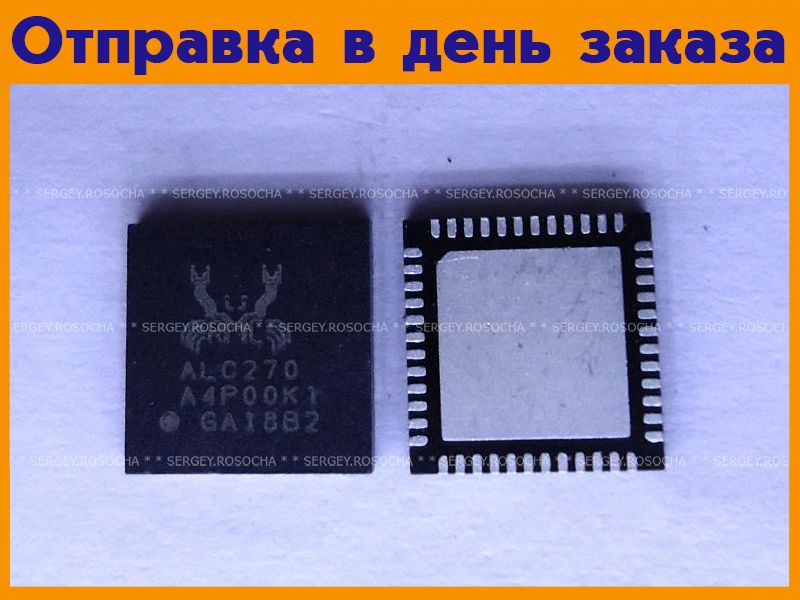 Микросхема ALC270  #226