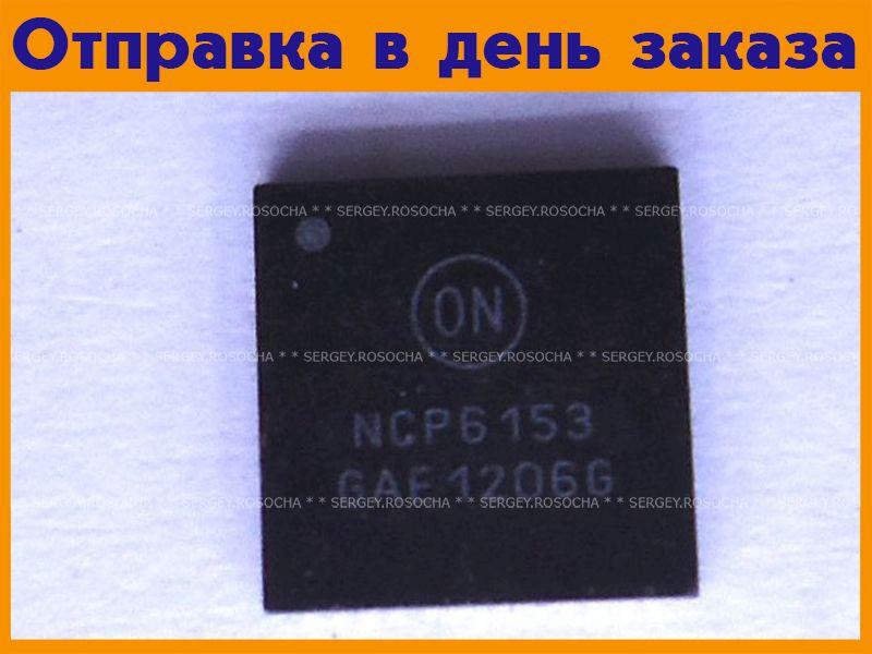 Микросхема NCP6153  #528