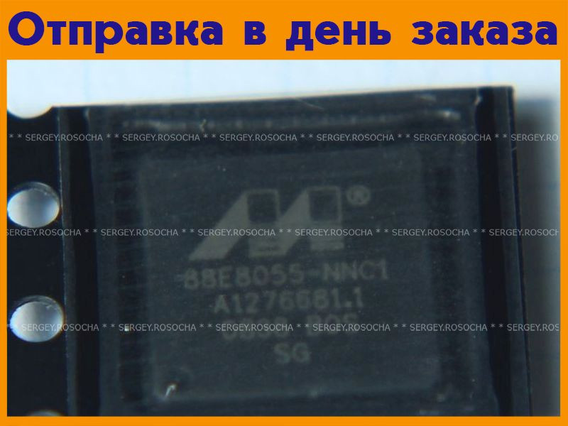 Микросхема 88E8055-NNC1  #893