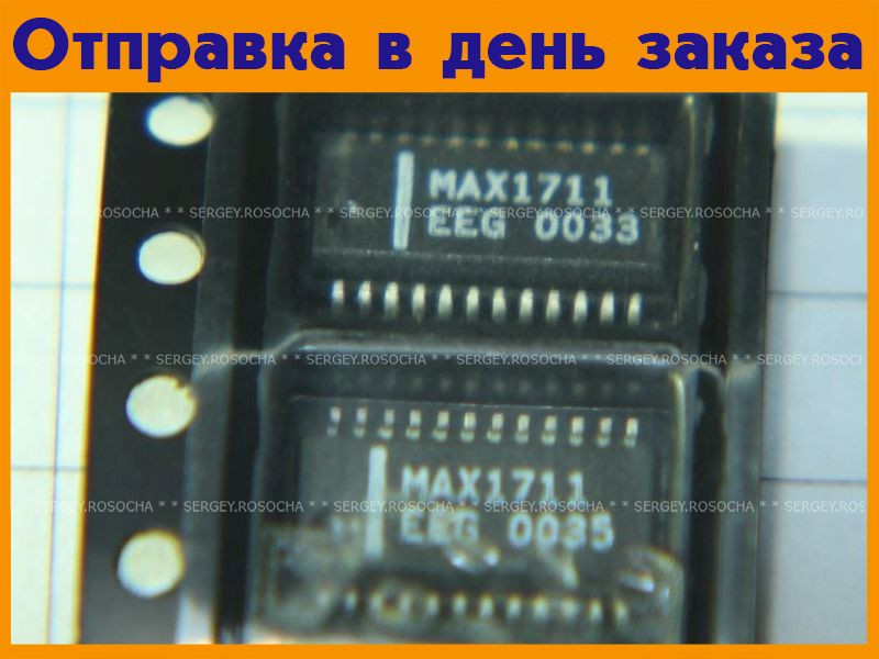 Микросхема MAX1711EEG  #192