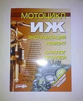 Книга ИЖ (Эксплуатация и ремонт, каталог деталей)