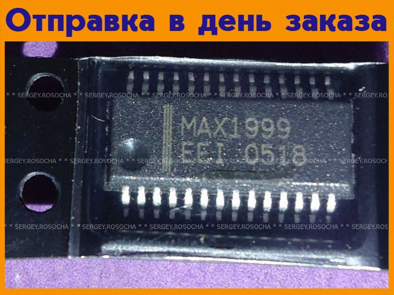 Микросхема MAX1999EEI  #180