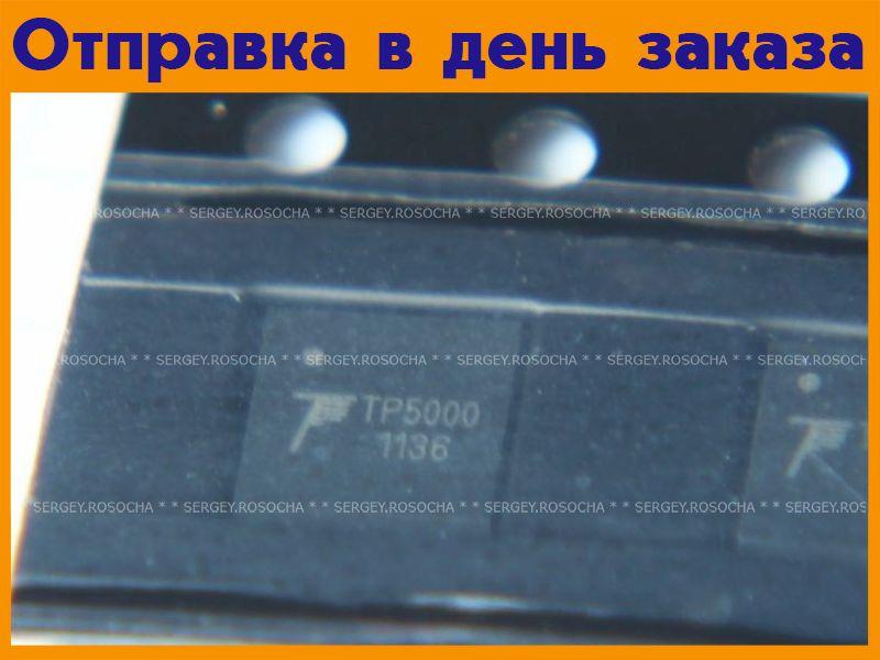 Микросхема TP5000  #1350