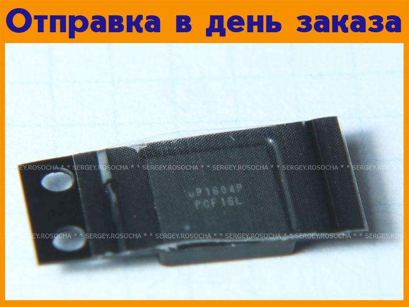 Микросхема UP1604P  #981