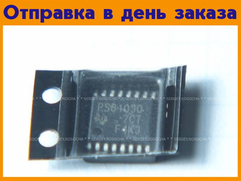 Микросхема TPS61030PWP  #1234