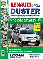Книга Renault Duster с 2011 Руководство по ремонту, эксплуатации и обслуживанию, каталог запчастей