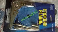 Стяжка груза 1Т. ST-214- 5 25мм х 5м синяя/ трос