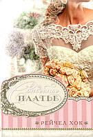 Свадебное платье /Рейчел Хок/ Рейчел Хок.