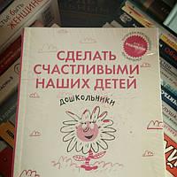 Сделать счастливыми наших детей. Комплект из 5 книг.
