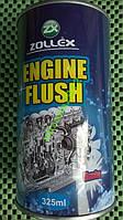 Промывка двигателя Zollex (5 мин) (в масло)