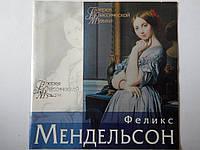 Феликс Мендельсон-Галерея Классической Музыки CD