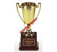Кубок награда подарок Любимая мама
