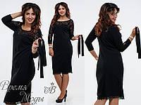 Чёрное платье с поясом и вставками гипюра. р. 48, 50, 52, 54